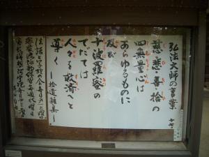 弘法大師の言葉