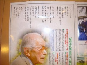 坂村真民・仏教詩人・・・